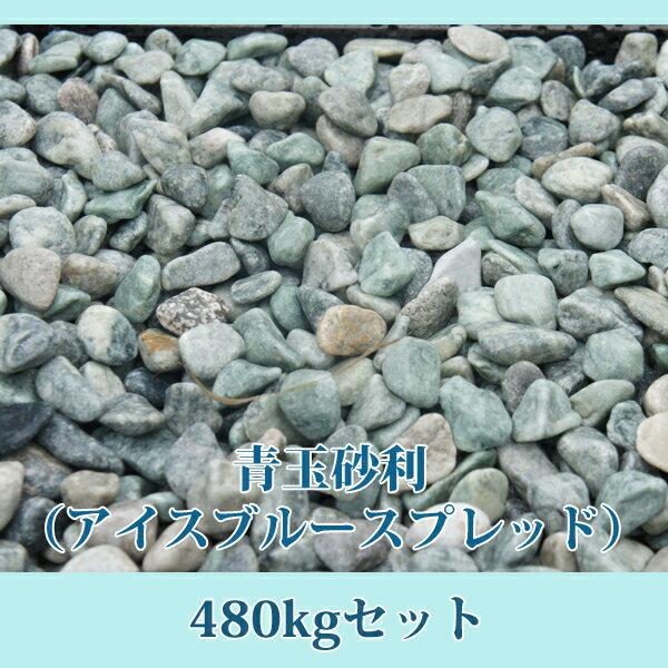 【今だけ20kgおまけ】 「青玉砂利 480kgセット」  直径1.5cm 青色 ブルー 庭石 環境材 アイスブルースプレッド おまけ合わせて総量500kg 【送料無料】