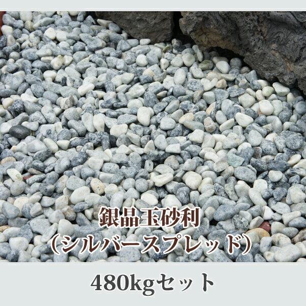 【今だけ20kgおまけ】 「銀晶玉砂利 480kgセット」  直径1.5cm 庭石 環境材 シルバースプレッド おまけ合わせて総量500kg 【送料無料】