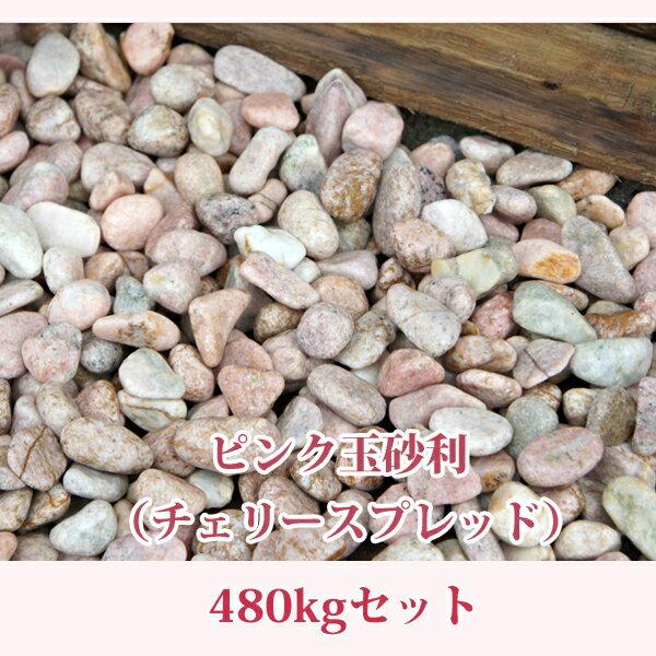 【今だけ20kgおまけ】 「ピンク玉砂利 480kgセット」  直径1.5cm 桃色 ピンク 庭石 環境材 チェリースプレッド おまけ合わせて総量500kg 【送料無料】