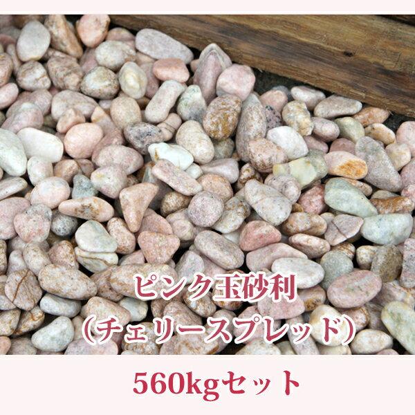 【今だけ40kgおまけ】 「ピンク玉砂利 960kgセット」  直径1.5cm 桃色 ピンク 庭石 環境材 チェリースプレッド おまけ合わせて総量1000kg 【送料無料】