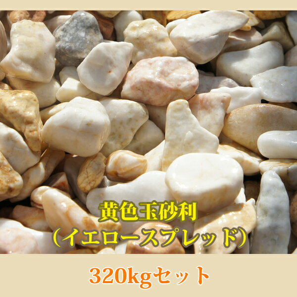 【今だけ10kgおまけ】 「黄色玉砂利 320kgセット」  直径1.5cm 黄色 イエロー 庭石 環境材 イエロースプレッド おまけ合わせて総量330kg 【送料無料】