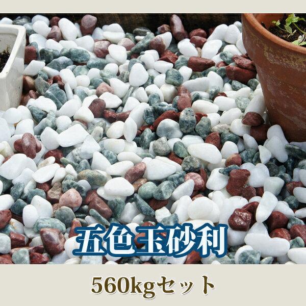 【今だけ40kgおまけ】 「五色玉砂利 960kgセット」 直径1.5cm 赤砂利/白砂利/青砂利 ミックス砂利 水槽砂利 庭石 5色玉砂利 おまけ合わせて総量1000kg 【送料無料】