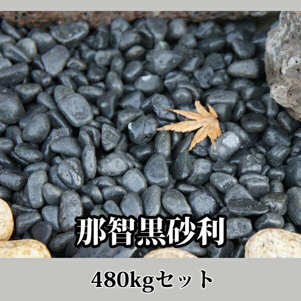 【今だけ20kgおまけ】 「那智黒玉砂利 480kgセット」 サイズは選べる2種類 1.5cm/3cm 黒色 ブラック 水槽砂利 日本庭園 おまけ合わせて総量500kg 【送料無料】