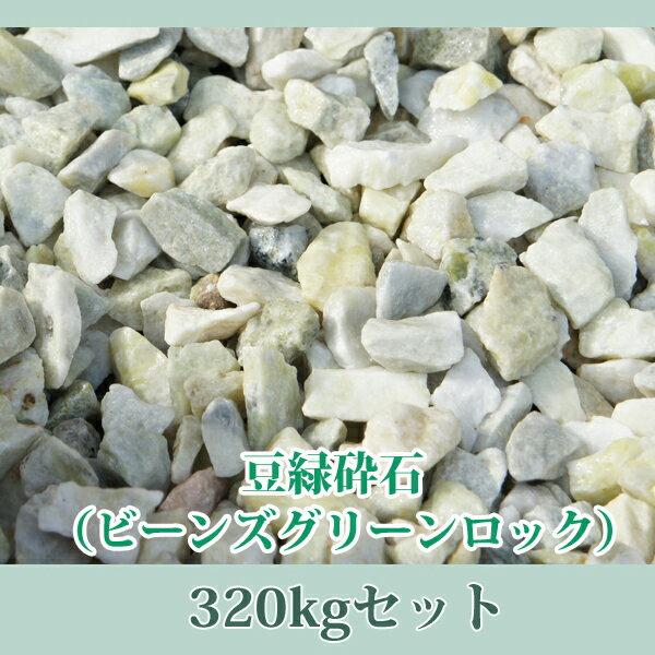 【今だけ10kgおまけ】 「豆緑砕石 320kgセット」 直径1.5cm 緑色 グリーン 庭石 砕石 防犯用 ビーンズグリーンロック クラッシュロック おまけ合わせて総量330kg 【送料無料】