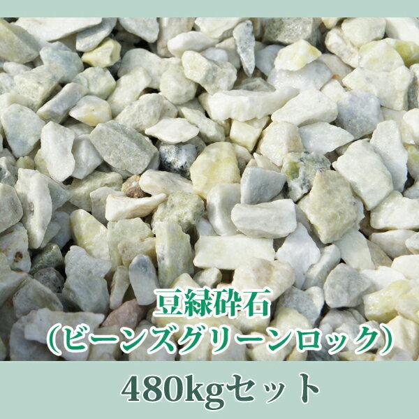 【今だけ20kgおまけ】 「豆緑砕石 480kgセット」 直径1.5cm 緑色 グリーン 庭石 砕石 防犯用 ビーンズグリーンロック クラッシュロック おまけ合わせて総量500kg 【送料無料】