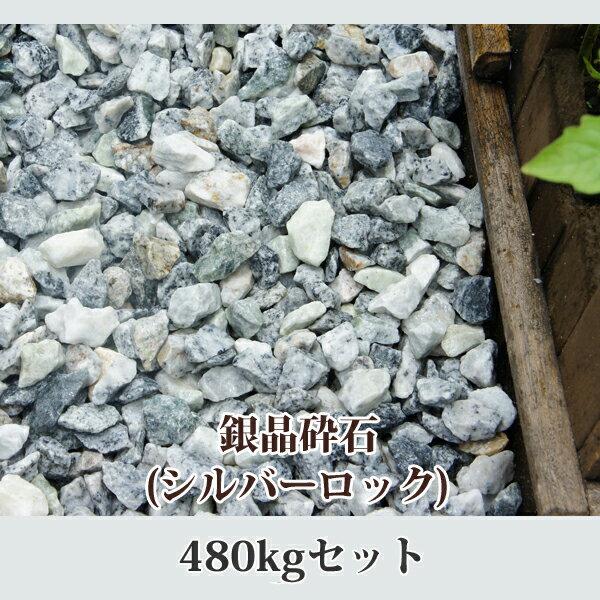 【今だけ20kgおまけ】 「銀晶砕石 480kgセット」 直径1.5cm 庭石 砕石 瓦砂利 シルバーロック クラッシュロック おまけ合わせて総量500kg 【送料無料】