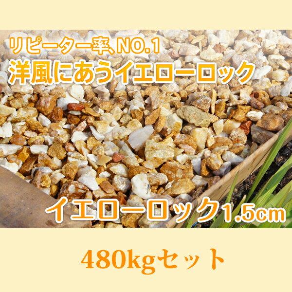 【今だけ20kgおまけ】 「黄色砕石 480kgセット」 直径1.5cm 黄色 イエロー 庭石 砕石 瓦砂利 イエローロック クラッシュロック おまけ合わせて総量500kg 【送料無料】