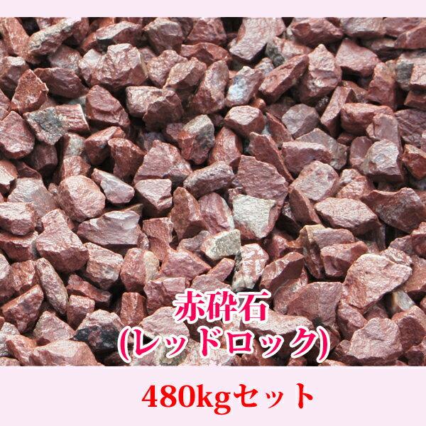 【今だけ20kgおまけ】 「赤砕石 480kgセット」 直径1.5cm 赤色 レッド 庭石 砕石 瓦砂利 レッドロック クラッシュロック おまけ合わせて総量500kg 【送料無料】