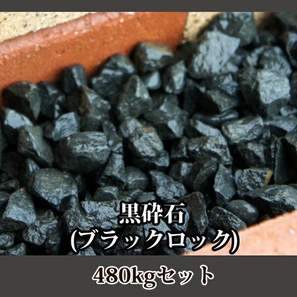 【今だけ20kgおまけ】 「黒砕石 480kgセット」 直径1.5cm 黒色 ブラック 庭石 砕石 砂利 防犯対策 ぬかるみ対策 ブラックロック クラッシュロック おまけ合わせて総量500kg 【送料無料】