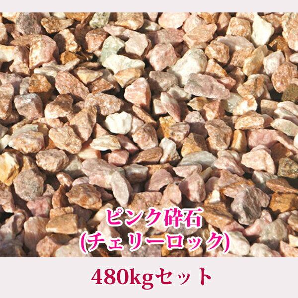 【今だけ20kgおまけ】 「ピンク砕石 480kgセット」 直径1.5cm 桃色 ピンク 庭石 砕石 瓦砂利 チェリーロック クラッシュロック おまけ合わせて総量500kg 【送料無料】
