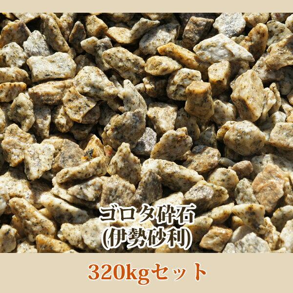【今だけ10kgおまけ】 「ゴロタ砕石 320kgセット」 サイズは選べる2種類 1cm/1.5cm 斑点模様 庭石 砕石 砂利 サビ砕石 伊勢砂利 クラッシュロック おまけ合わせて総量330kg 【送料無料】