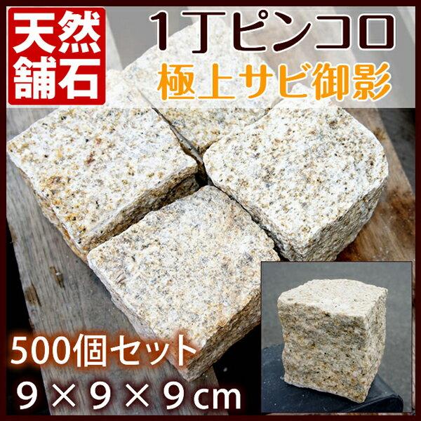 「天然御影石1丁ピンコロ サビ 500個セット」 9×9×9cm 黄色の斑点模様 床材 舗石 天然石 石材 サビ御影石 今だけ軍手のおまけ付き