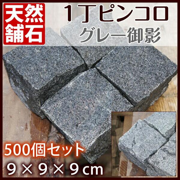 「天然御影石1丁ピンコロ グレー 500個セット」 9×9×9cm 灰色 床材 舗石 天然石 石材 グレー御影石 今だけ軍手のおまけ付き
