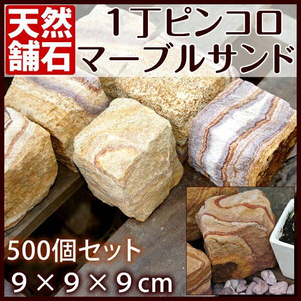 「砂岩1丁ピンコロ マーブルサンド 500個セット」 9×9×9cm マーブル模様 床材 舗石 天然石 石材 今だけ軍手のおまけ付き