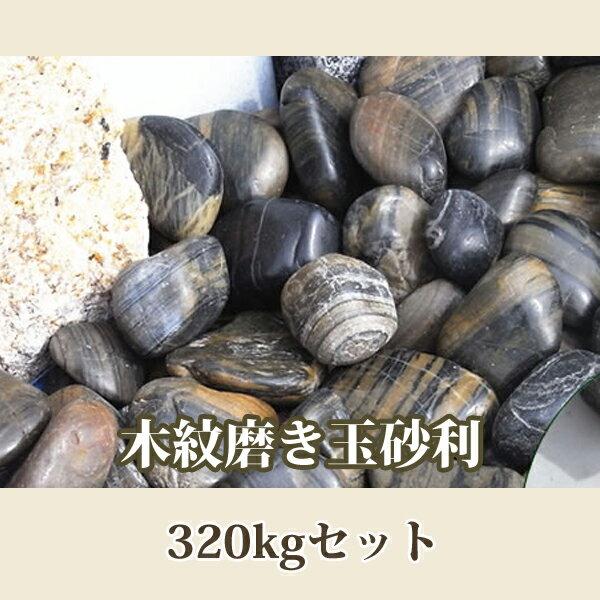 【今だけ10kgおまけ】 「木紋磨き玉砂利 320kgセット」 直径3~5cm 木目 縞模様 庭石 高級砂利 おまけ合わせて総量330kg 【送料無料】