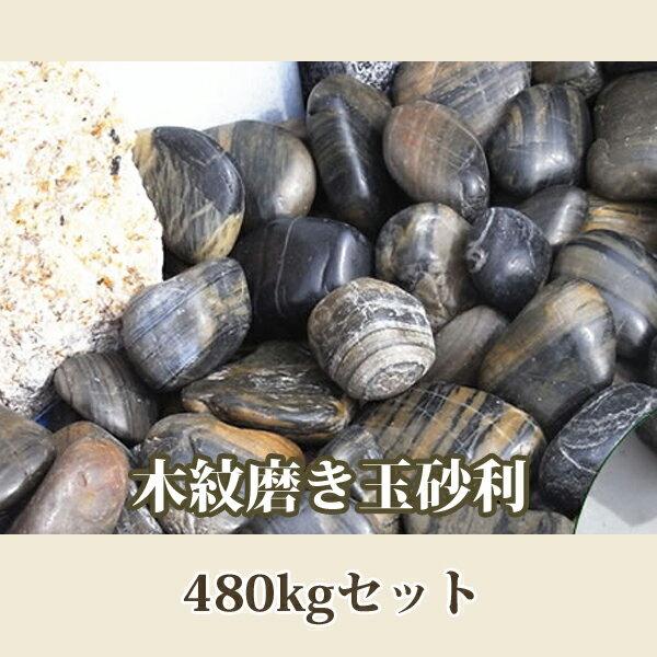 【今だけ20kgおまけ】 「木紋磨き玉砂利 480kgセット」 直径3~5cm 木目 縞模様 庭石 高級砂利 おまけ合わせて総量500kg 【送料無料】