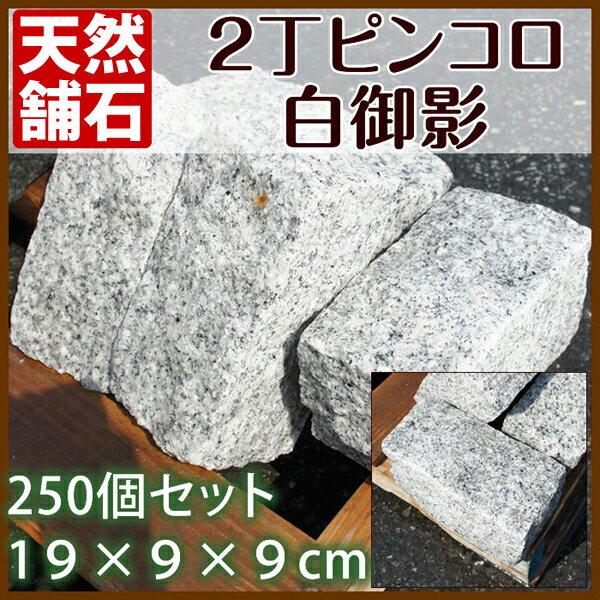 「天然御影石2丁ピンコロ 白 250個セット」 19×9×9cm 白色 ホワイト 床材 舗石 天然石 石材 白御影石 今だけ軍手のおまけ付き