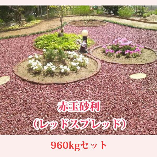 【今だけ40kgおまけ】 「赤玉砂利 960kgセット」  直径1.5cm 赤色 レッド 庭石 環境材 レッドスプレッド おまけ合わせて総量1000kg 【送料無料】