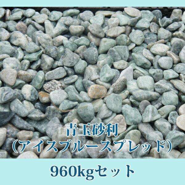 【今だけ40kgおまけ】 「青玉砂利 960kgセット」  直径1.5cm 青色 ブルー 庭石 環境材 アイスブルースプレッド おまけ合わせて総量1000kg 【送料無料】