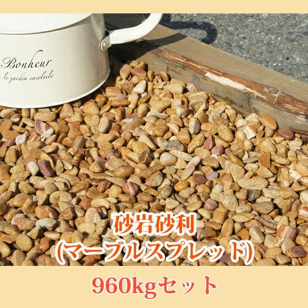 【今だけ40kgおまけ】 「砂岩砂利 960kgセット」 サイズは選べる2種類 1.5cm/3cm 庭石 玉砂利 マーブル玉砂利 マーブルスプレッド おまけ合わせて総量1000kg 【送料無料】