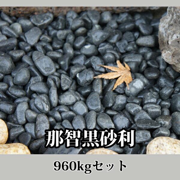 【今だけ40kgおまけ】 「那智黒玉砂利 960kgセット」 サイズは選べる2種類 1.5cm/3cm 黒色 ブラック 水槽砂利 日本庭園 おまけ合わせて総量1000kg 【送料無料】