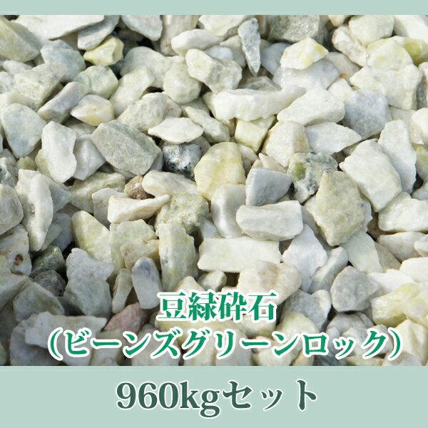 【今だけ40kgおまけ】 「豆緑砕石 960kgセット」 直径1.5cm 緑色 グリーン 庭石 砕石 防犯用 ビーンズグリーンロック クラッシュロック おまけ合わせて総量1000kg 【送料無料】