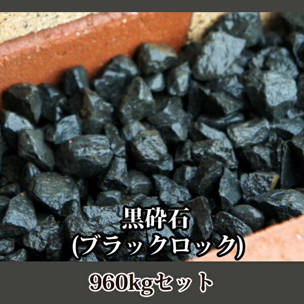 【今だけ40kgおまけ】 「黒砕石 960kgセット」 直径1.5cm 黒色 ブラック 庭石 砕石 砂利 防犯対策 ぬかるみ対策 ブラックロック クラッシュロック おまけ合わせて総量1000kg 【送料無料】