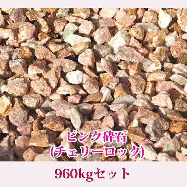 【今だけ40kgおまけ】 「ピンク砕石 960kgセット」 直径1.5cm 桃色 ピンク 庭石 砕石 瓦砂利 チェリーロック クラッシュロック おまけ合わせて総量1000kg 【送料無料】
