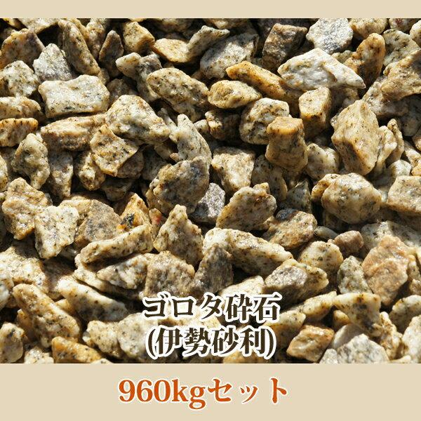 【今だけ40kgおまけ】 「ゴロタ砕石 960kgセット」 サイズは選べる2種類 1cm/1.5cm 斑点模様 庭石 砕石 砂利 サビ砕石 伊勢砂利 クラッシュロック おまけ合わせて総量1000kg 【送料無料】