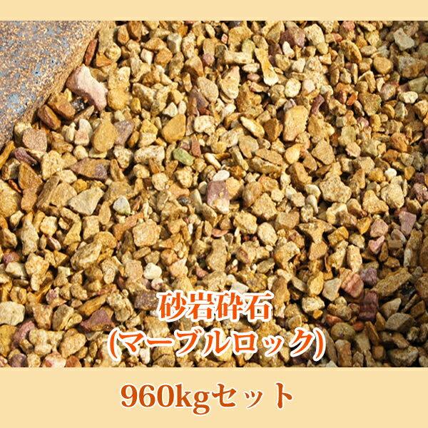 【今だけ40kgおまけ】 「砂岩砕石 960kgセット」 直径1.5cm 庭石 砕石 砂利 マーブルロック マーブル砕石 クラッシュロック おまけ合わせて総量1000kg 【送料無料】