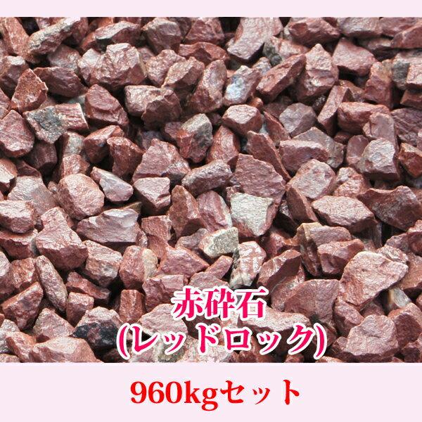 【今だけ40kgおまけ】 「赤砕石 960kgセット」 直径1.5cm 赤色 レッド 庭石 砕石 瓦砂利 レッドロック クラッシュロック おまけ合わせて総量1000kg 【送料無料】