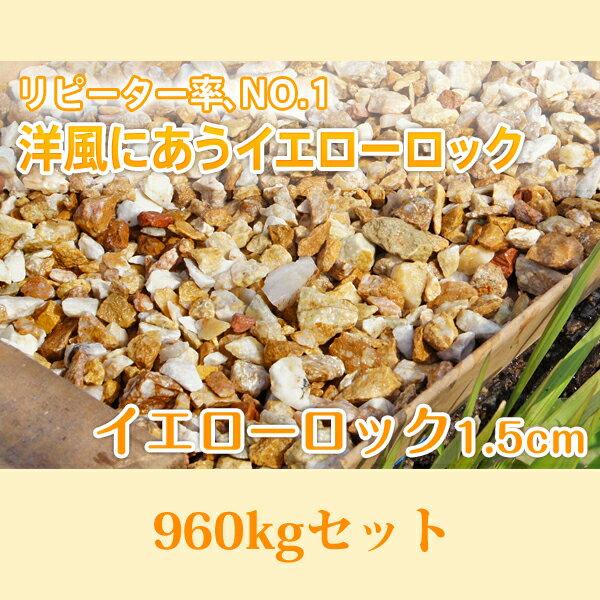 【今だけ40kgおまけ】 「黄色砕石 960kgセット」 直径1.5cm 黄色 イエロー 庭石 砕石 瓦砂利 イエローロック クラッシュロック おまけ合わせて総量1000kg 【送料無料】