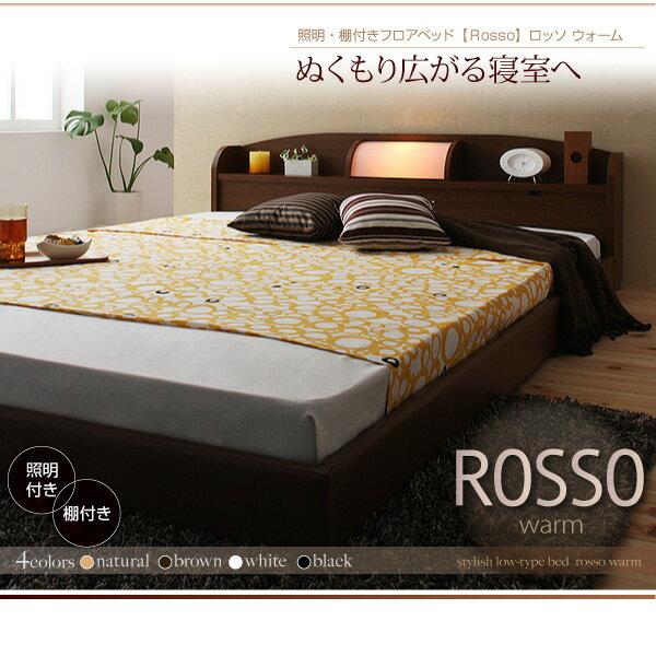 フロアベッド「ROSSO」ロッソ 【ポケットコイルマットレス付き】 ダブル