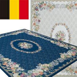 ベルギー製ゴブラン織りカーペット ウェリス(200×250)