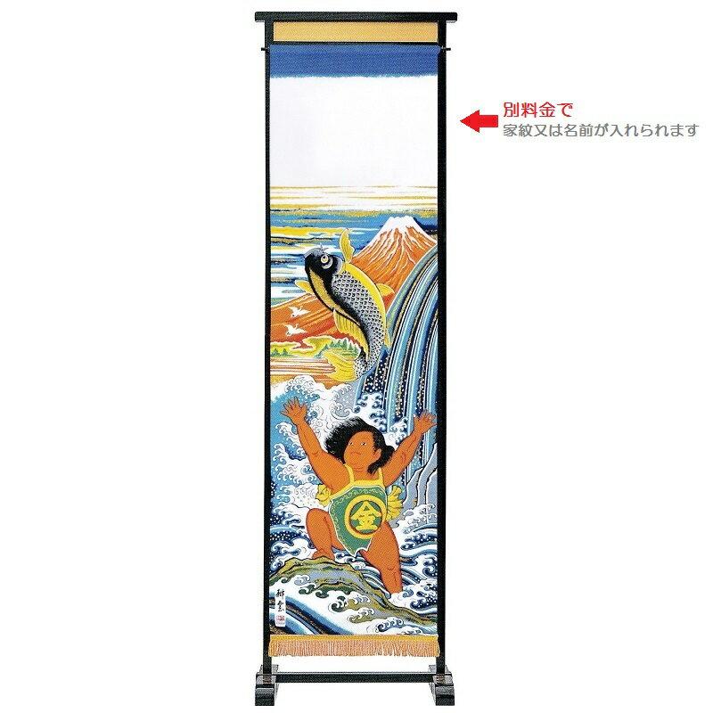 [大畑の武者絵幟]室内用[節句のぼり][衝立式座敷飾り]赤富士金太郎[50×173cm][衝立付き][日本の伝統文化][五月人形]