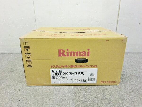 未使用 【中古】 未開封 Rinnai リンナイ RBT2K3H3SB ガスビルトインコンロ 2口 グリル無し 45cmタイプ   O2510346