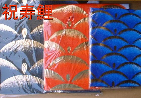 こいのぼり 単品鯉のぼり 金箔ぼかしの鯉 祝寿 6m【楽ギフ_包装】【楽ギフ_のし宛書】