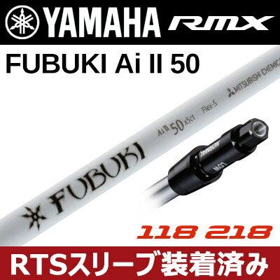 YAMAHA [ヤマハ] RMX [リミックス] ドライバー用 FUBUKI Ai II 50 カーボンシャフト【RTSスリーブ装着済み】