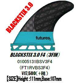 【フューチャーズフィンシステム】 (FUTURES FINS) BLACKSTIX 3.0F4 ブラックスティックス 3本セット《送料無料》/サーフ サーフィン サーファー SURFIN SURF SURFER 便利/FIN フィン