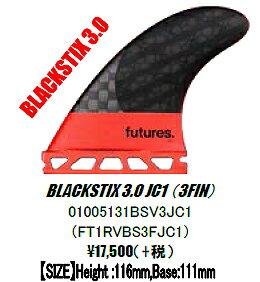 【フューチャーズフィンシステム】 (FUTURES FINS) BLACKSTIX 3.0JC1 ブラックスティックス 3本セット《送料無料》/サーフ サーフィン サーファー SURFIN SURF SURFER 便利/FIN フィン