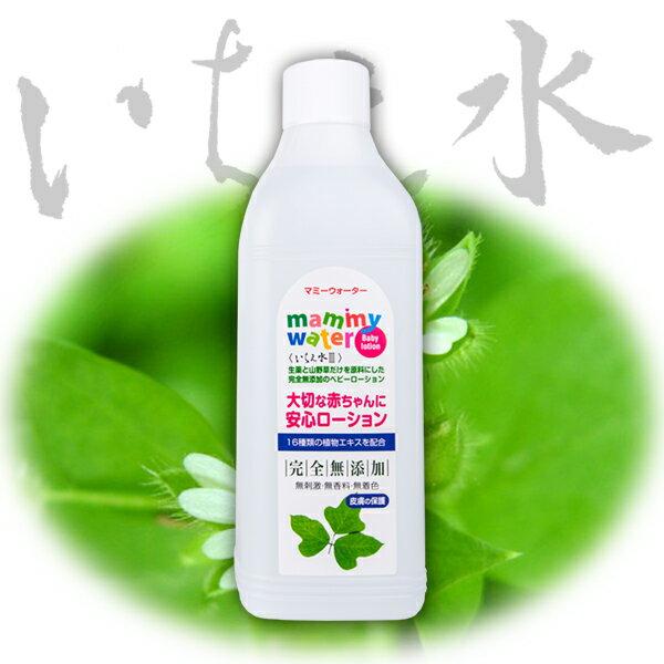マミーウォーター【無添加ベビーローション】 1000ml.