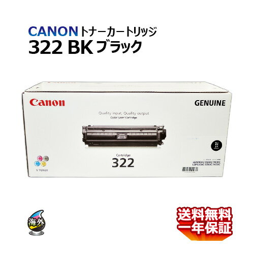 �料無料 CANON トナーカートリッジ322 ブラック 海外純正� �安心�1年�証】