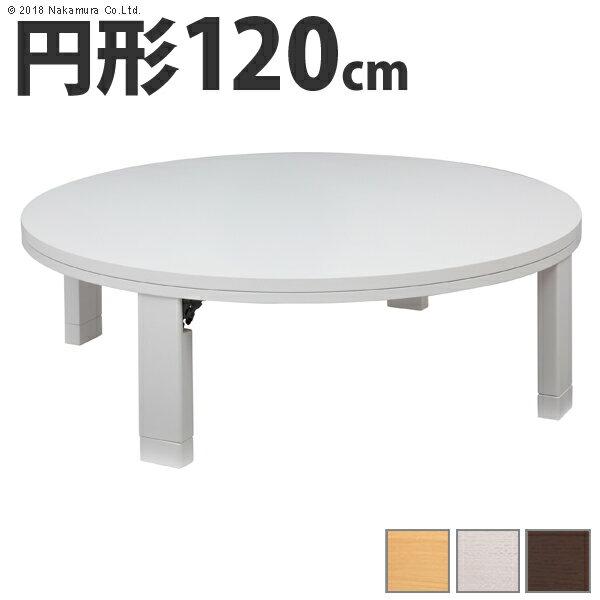【送料無料】天然木丸型折れ脚こたつ ロンド 120cm こたつ テーブル 円形 日本製 国産【代引き決済不可】