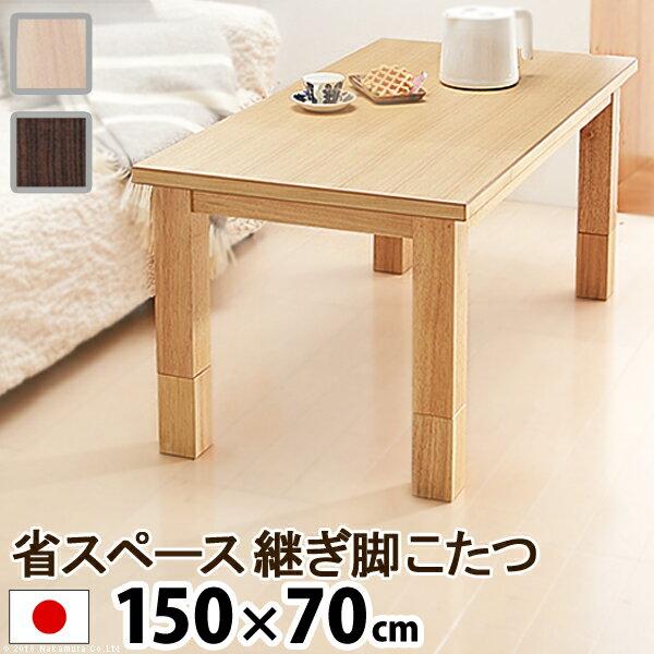 【送料無料】省スペース継ぎ脚こたつ コルト 150×70cm こたつ 長方形 センターテーブル【代引き決済不可】