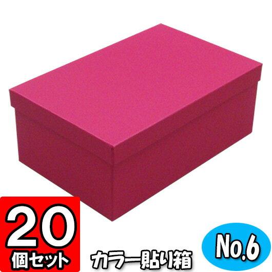 カラー貼り箱(No.06) �箱 � 共通(275×150×85) ボルドー 20個セット�カラー シューズボックス ダンボール 段ボール ��ゃれ � ��  ボックス ��付� 1足用 赤系】