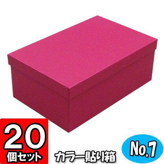 カラー貼り箱(No.07) �箱 中 共通(285×180×110) ボルドー 20個セット�カラー シューズボックス ダンボール 段ボール ��ゃれ � ��  ボックス ��付� 1足用 赤系】