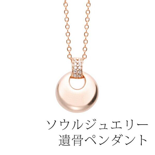 パヴェ ドロップ ローズゴールドK18 ソウルジュエリー 手元供養 Soul Jewelry