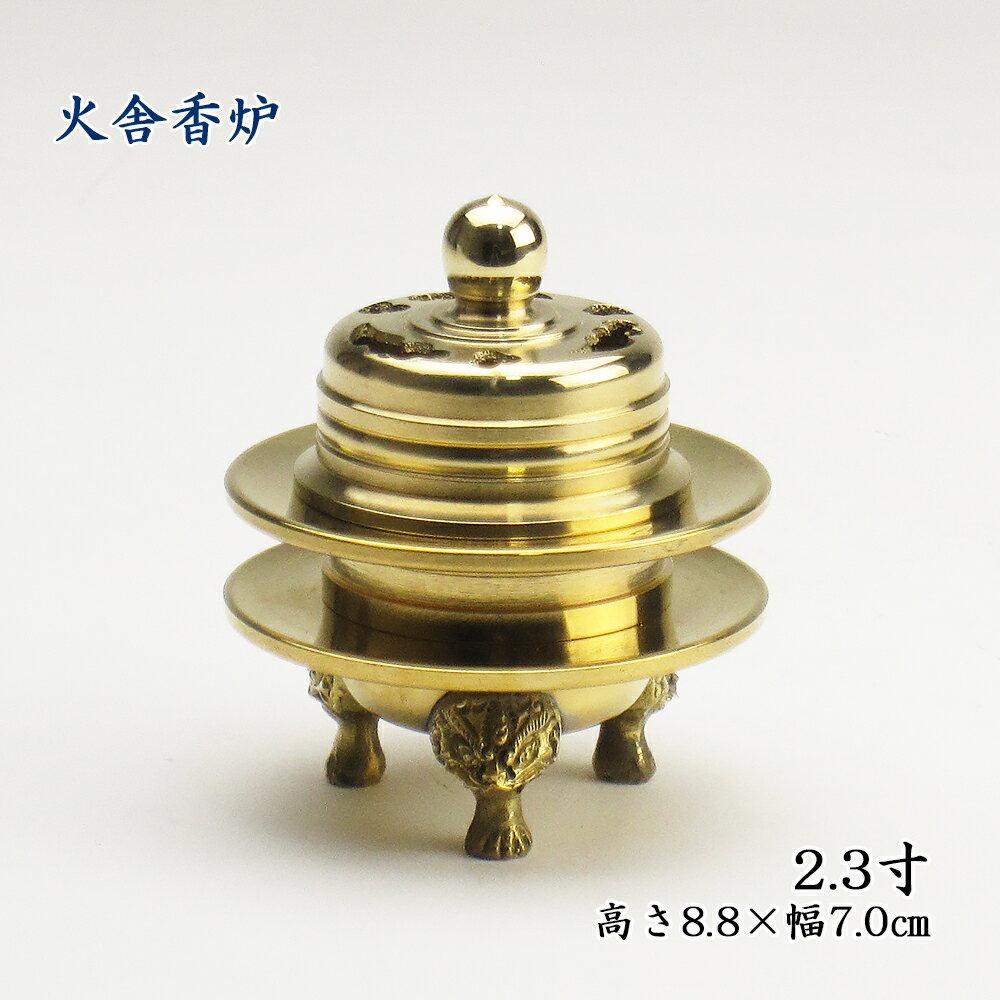 【送料無料】火舎香炉 磨き2.3寸(高さ8.8cm×幅7.0cm)