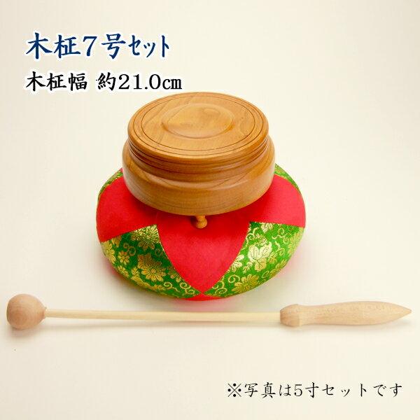 【仏具】木柾(木鉦)7号セット【送料無料】木柾幅約21.0cm