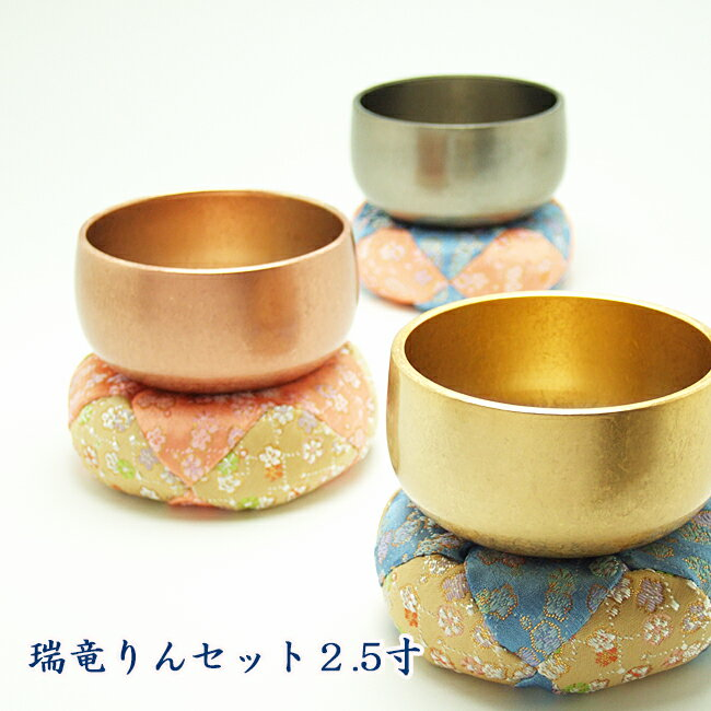 【お得なセット価格】瑞竜りんセット2.5寸(おりん直径7.5cm)